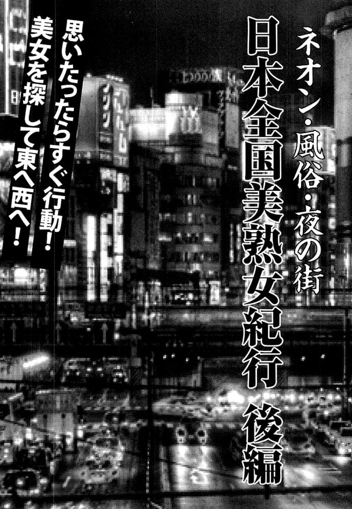 山崎大紀の本当にあったHな話 美熟女ぶらり夢気分 日本全国美熟女紀行 後編のサンプル画像3