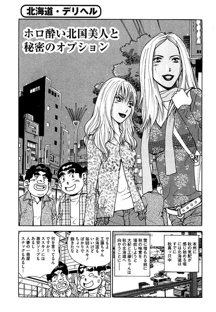 山崎大紀の本当にあったHな話 美熟女ぶらり夢気分 日本全国美熟女紀行 後編のサンプル画像4