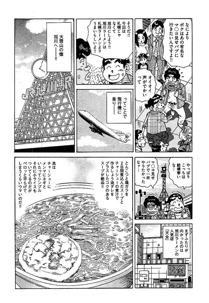 山崎大紀の本当にあったHな話 美熟女ぶらり夢気分 日本全国美熟女紀行 後編のサンプル画像5