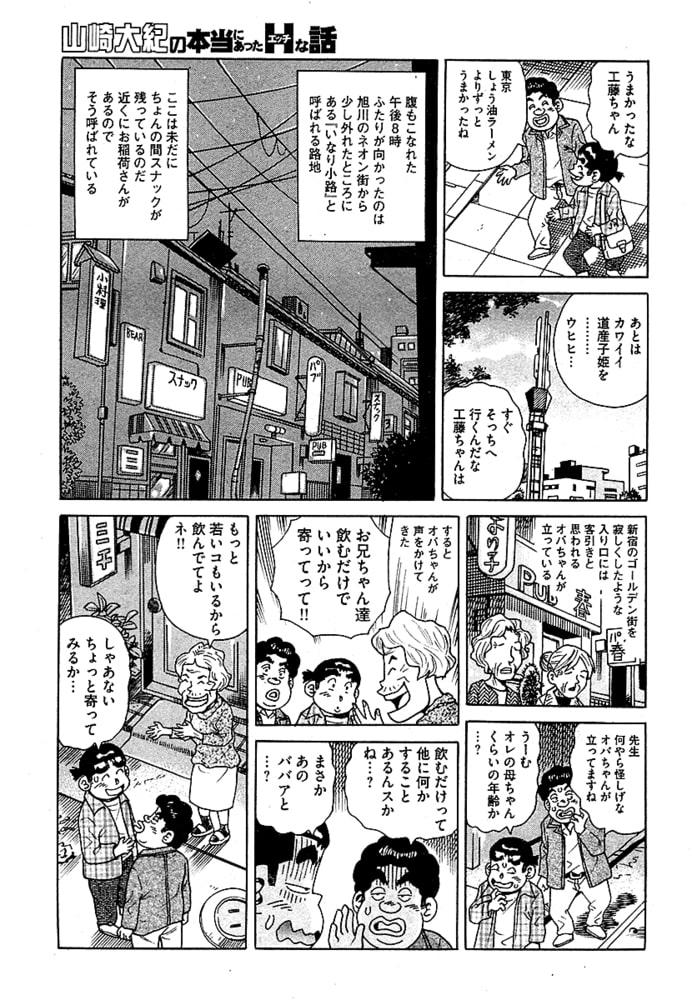 山崎大紀の本当にあったHな話 美熟女ぶらり夢気分 日本全国美熟女紀行 後編のサンプル画像6