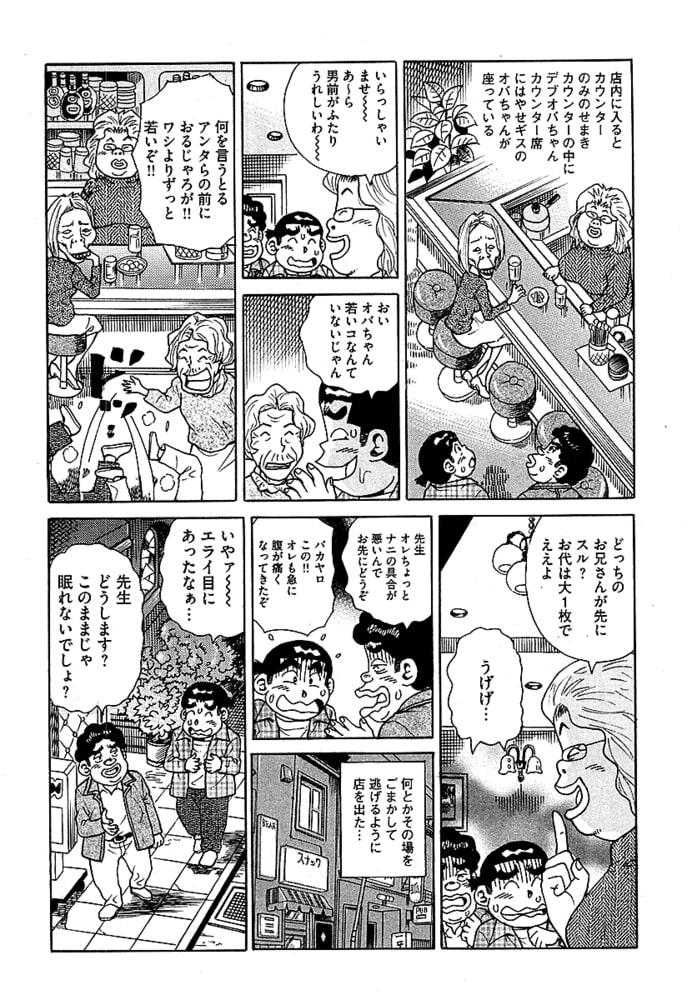 山崎大紀の本当にあったHな話 美熟女ぶらり夢気分 日本全国美熟女紀行 後編のサンプル画像7