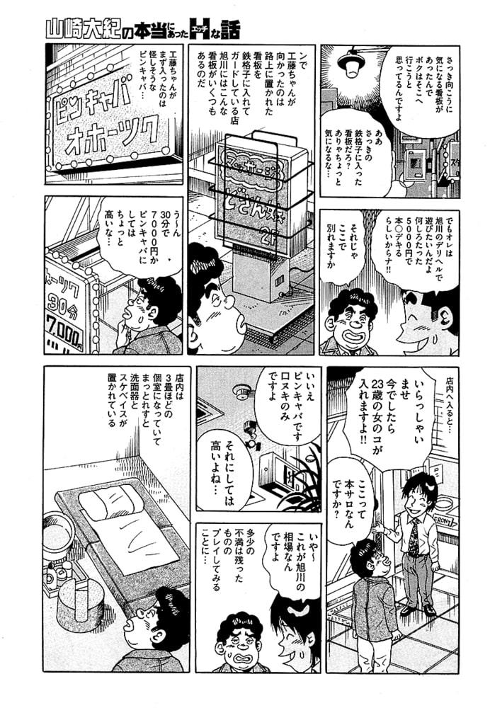 山崎大紀の本当にあったHな話 美熟女ぶらり夢気分 日本全国美熟女紀行 後編のサンプル画像8