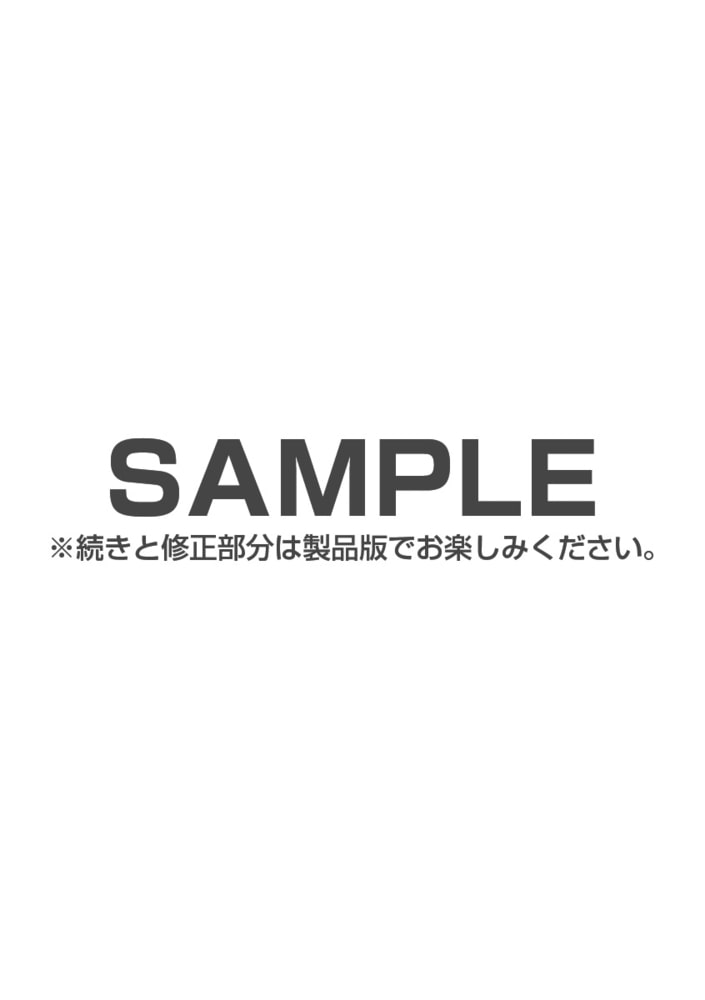 メス堕ちBL【デジタル版・18禁】  サンプル画像2