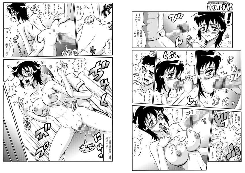 WEB版コミック激ヤバ! 98