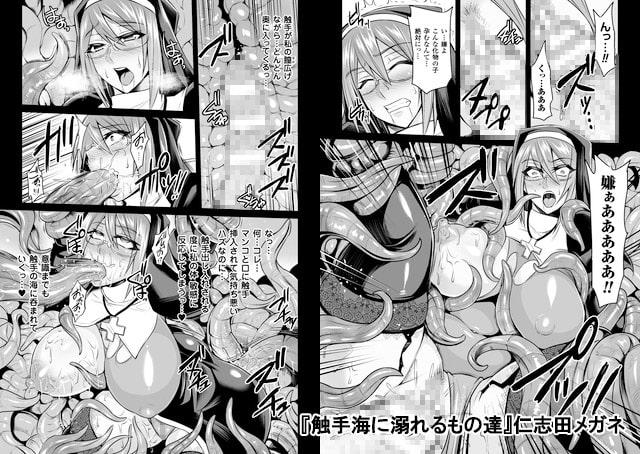 二次元コミックマガジン 触手プールに呑み込まれるヒロインたちVol.1