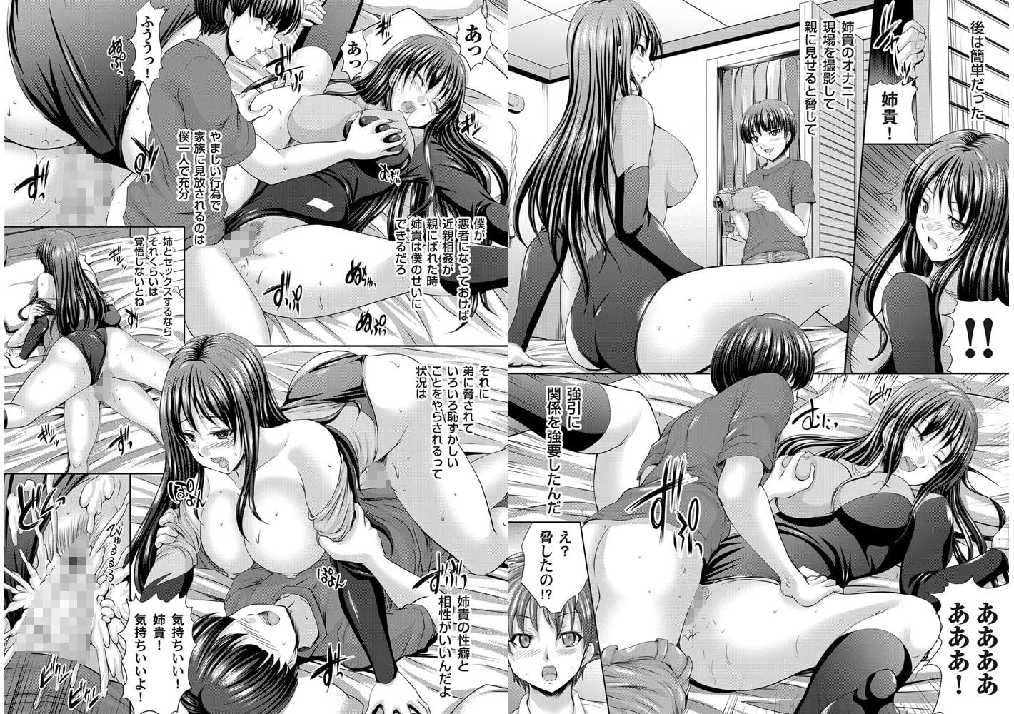 コミックマグナム Vol.61