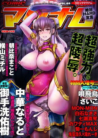 コミックマグナム Vol.69
