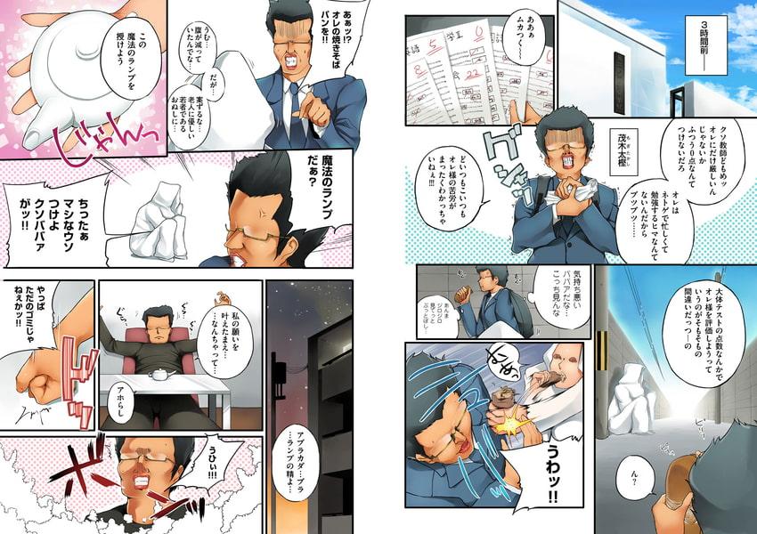comicクリベロン Vol.4