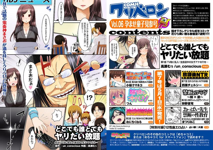 comicクリベロン Vol.6