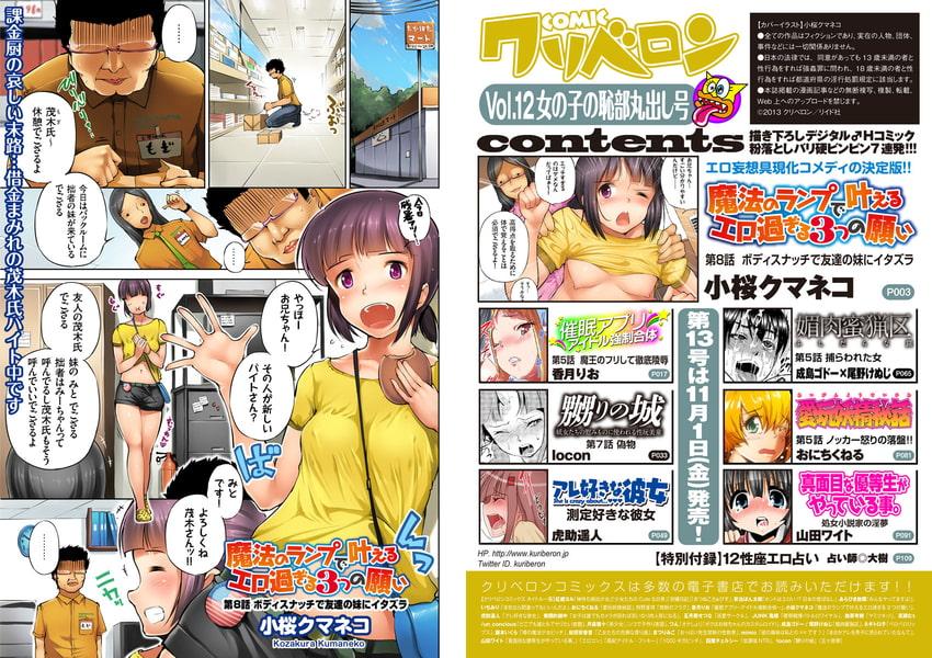 comicクリベロン Vol.12