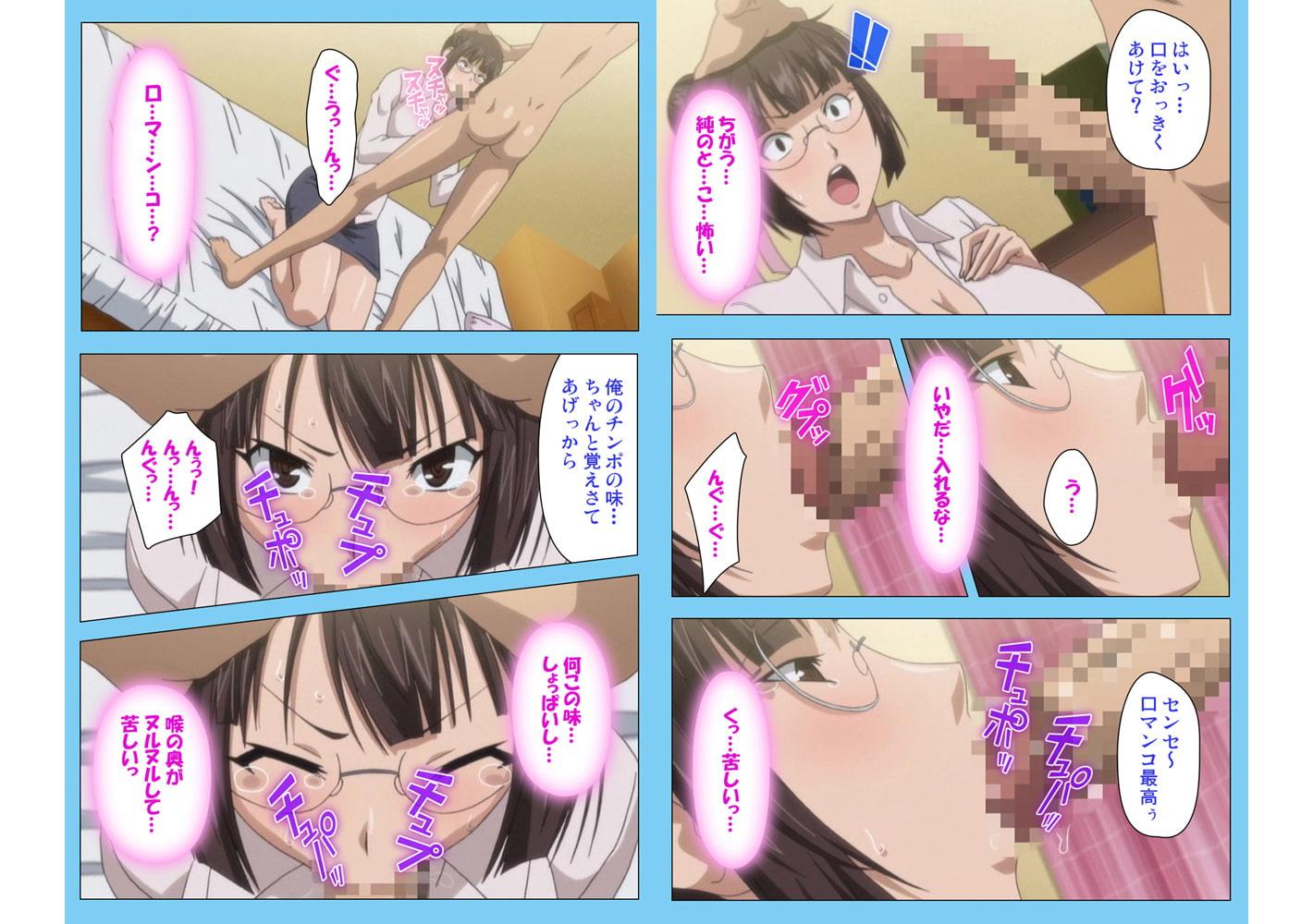 【フルカラー成人版】アンスイート~寝取られた女達~ 黒瀬勝子編 第1巻
