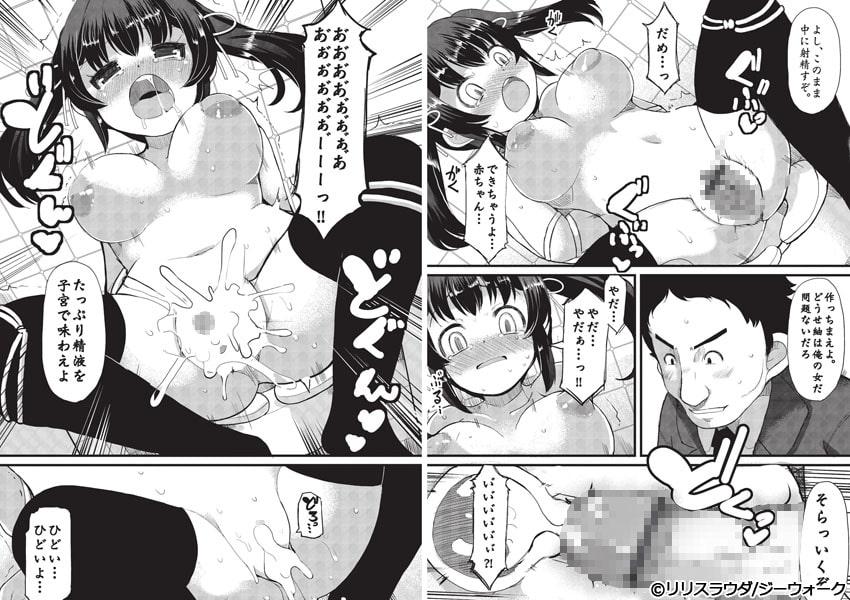 巨乳優等生~ドMの淫乱雌豚に大変身!~