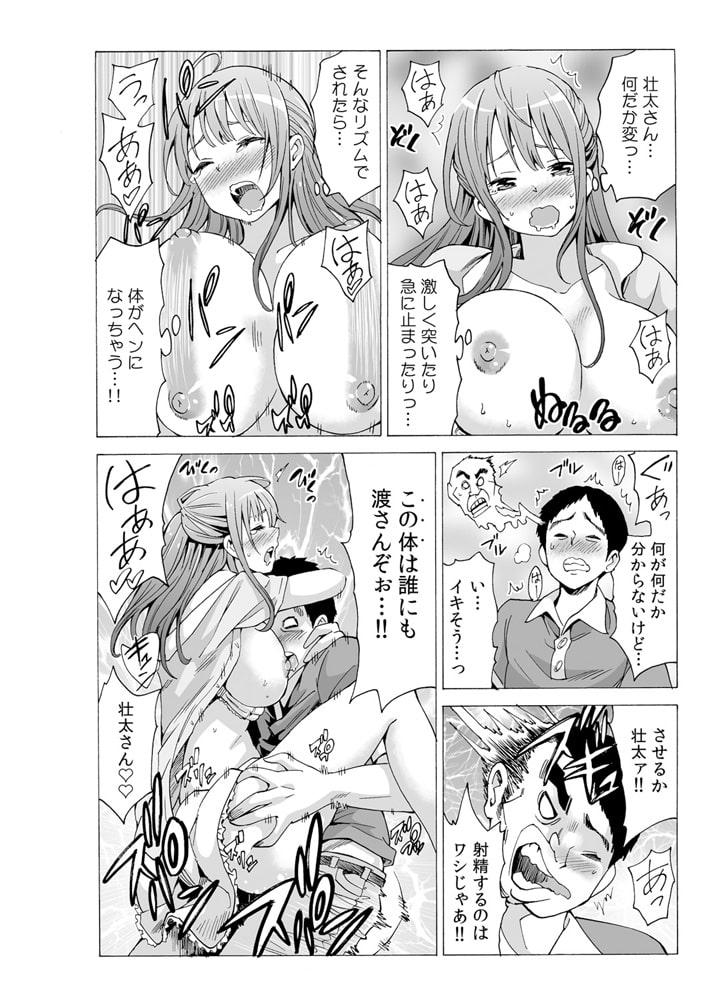 初イキの相手は…義父!? ~夫に乗り移った絶倫ジジイ~(4)
