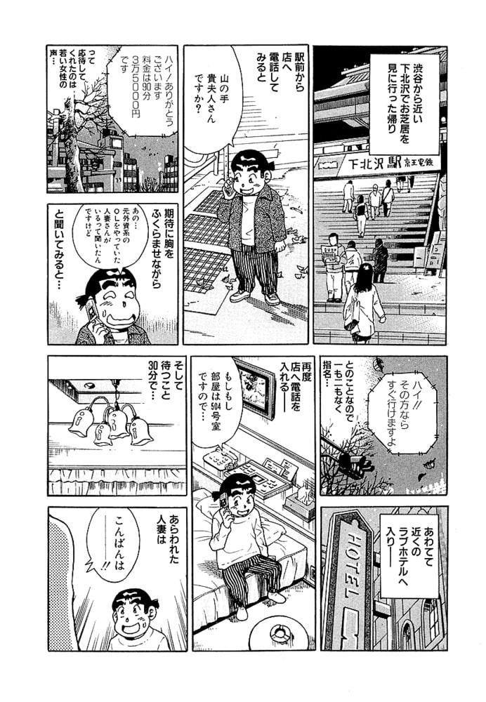 山崎大紀の極楽H話 分冊版4のサンプル画像4