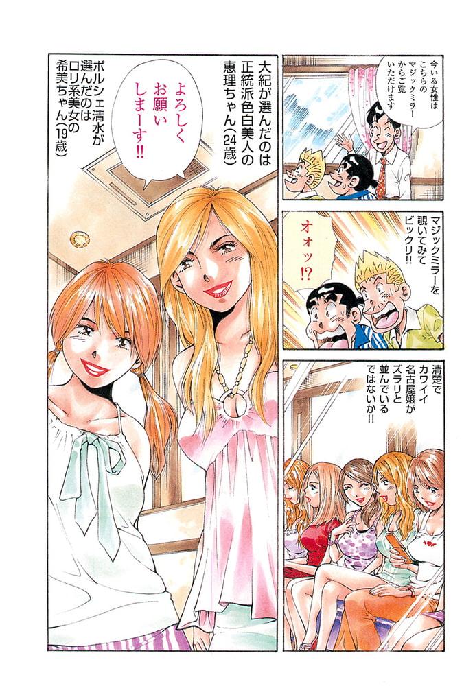 大紀の危ない美女スペシャル 分冊版1のサンプル画像5