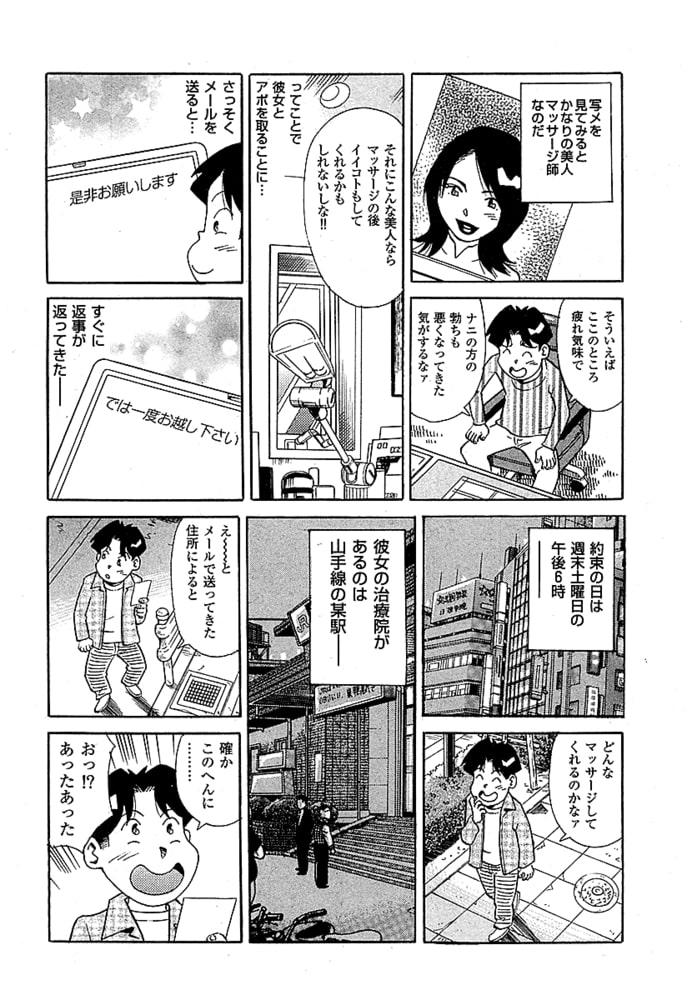 大紀の危ない美女スペシャル 分冊版2のサンプル画像4
