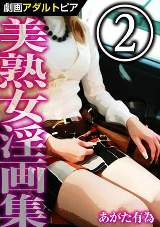 美熟女淫画集 (2)