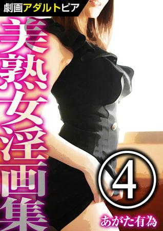 美熟女淫画集 (4)