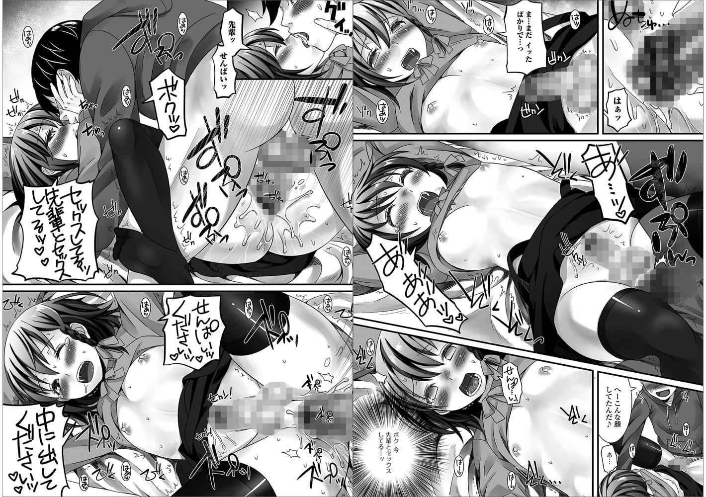 月刊Web男の娘・れくしょんッ! S Vol.12