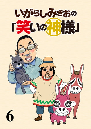 BJ111240 [20200722]いがらしみきおの「笑いの神様」 STORIAダッシュ連載版Vol.6