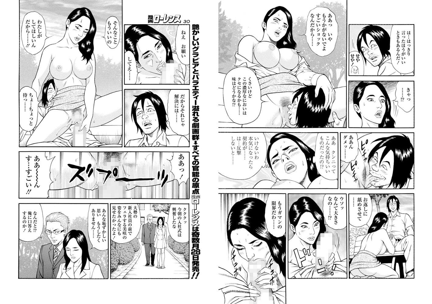 漫画ローレンス2017年5月号