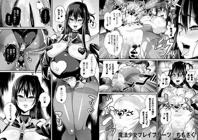 別冊コミックアンリアル 淫紋の魔力で美少女たちが悪堕ち・快楽堕ち! デジタル版Vol.3