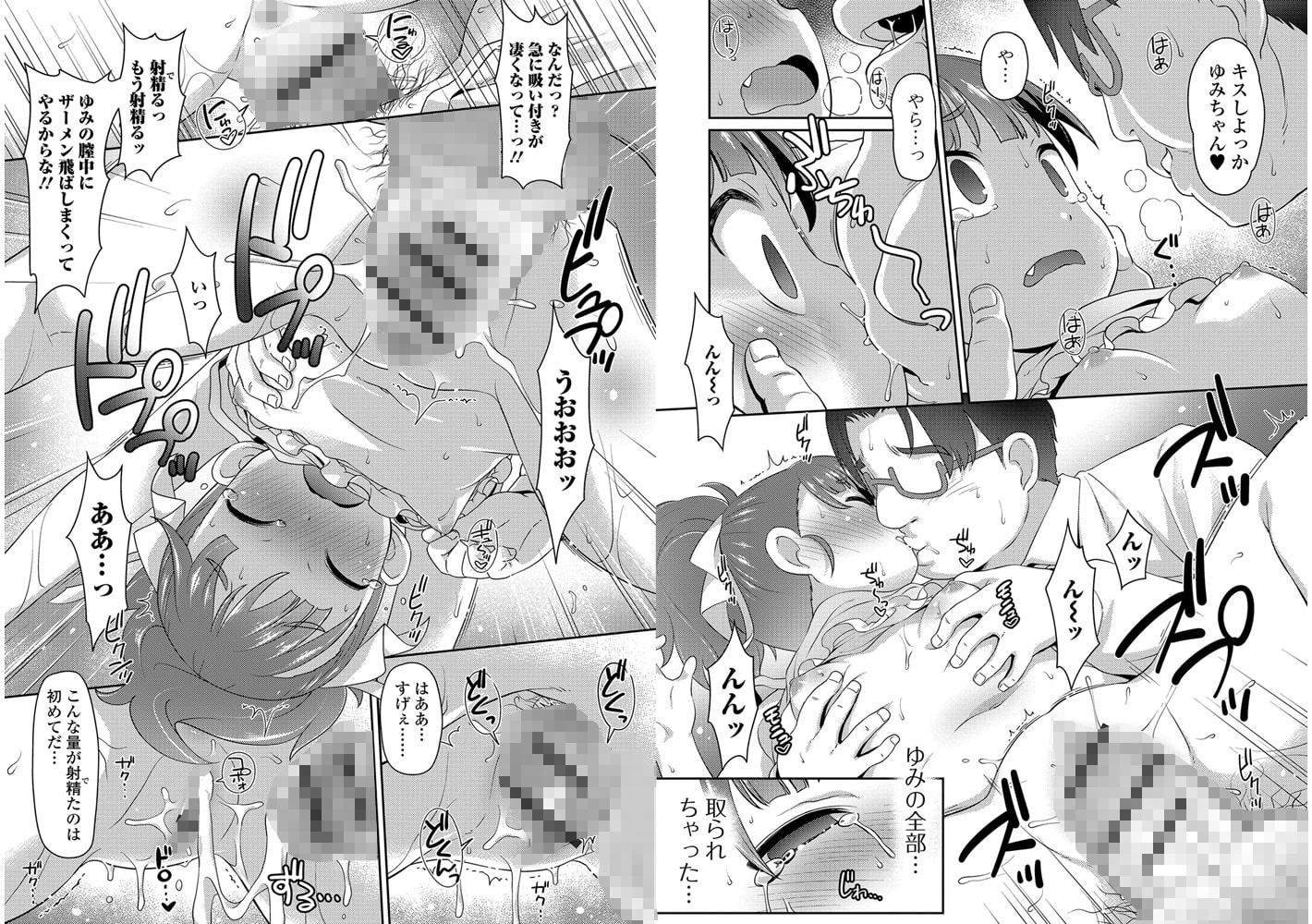 デジタルぷにぺどッ! vol.04