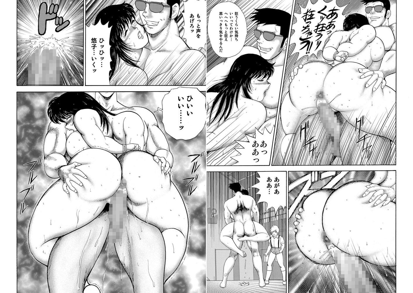 牝畜教師・悠子