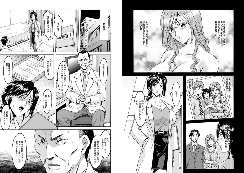 エンジェルクラブMEGA Vol.2