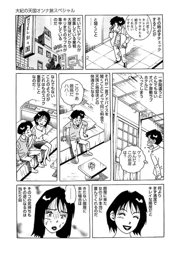 大紀の天国オンナ旅スペシャル