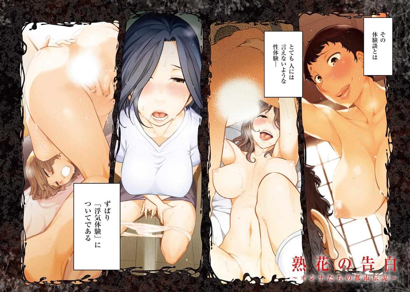【フルカラー版】熟花の告白~オンナたちの都市伝説~ (1)