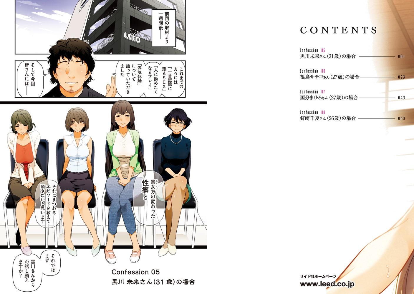 【フルカラー版】熟花の告白~オンナたちの都市伝説~ (2)