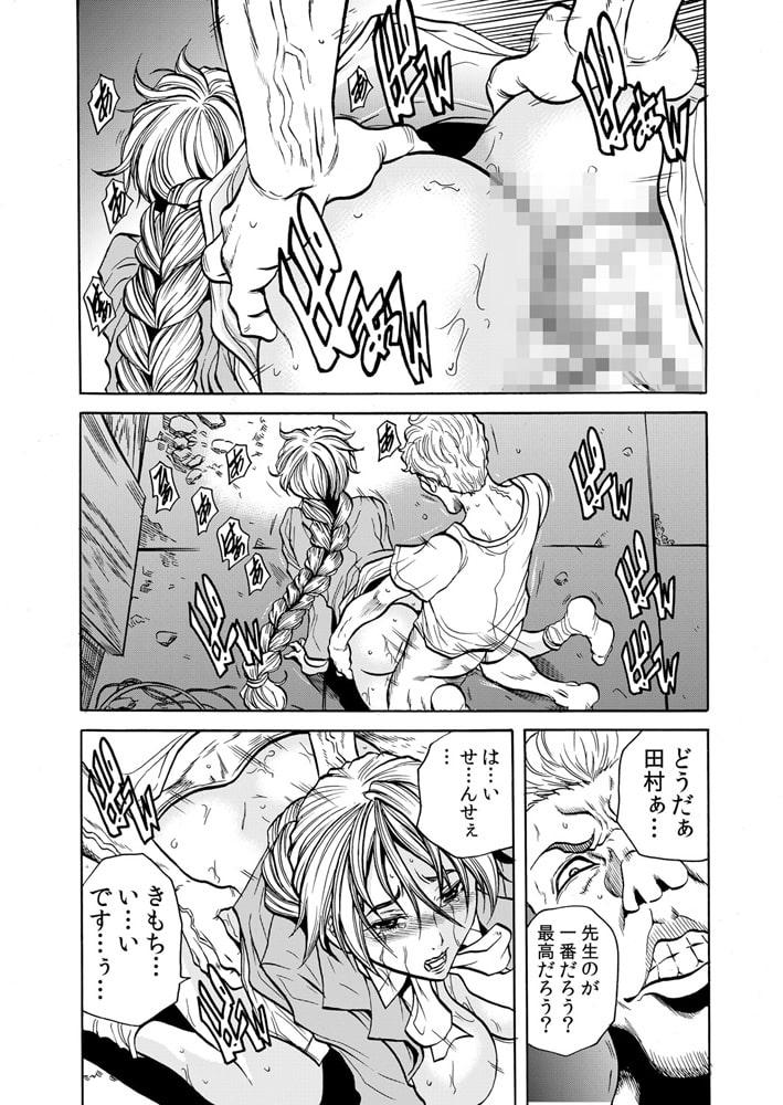 人妻淫獄~強制的に調教開発されるカラダ~ 16巻