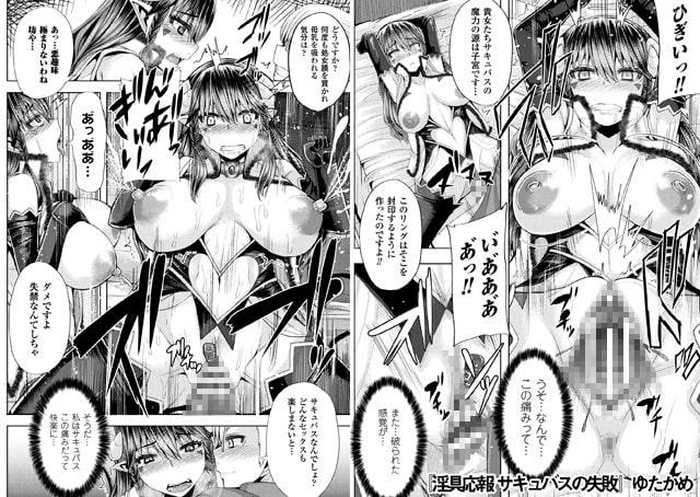 二次元コミックマガジン 淫具責め調教で強制発情! Vol.1
