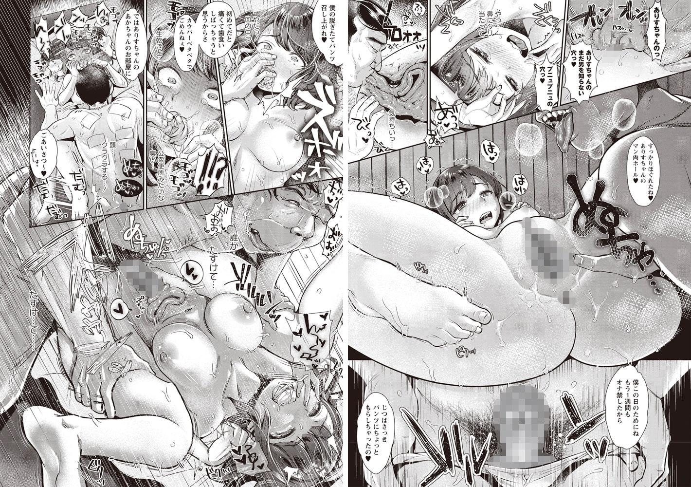 コミックマショウ 2017年6月号