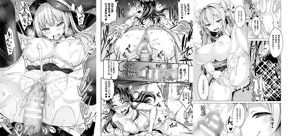コミックアンリアル Vol.67