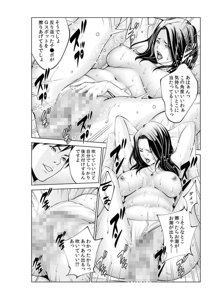 人妻ねぶり~淫らに熟した肉体は、官能的にイクッ! 6巻
