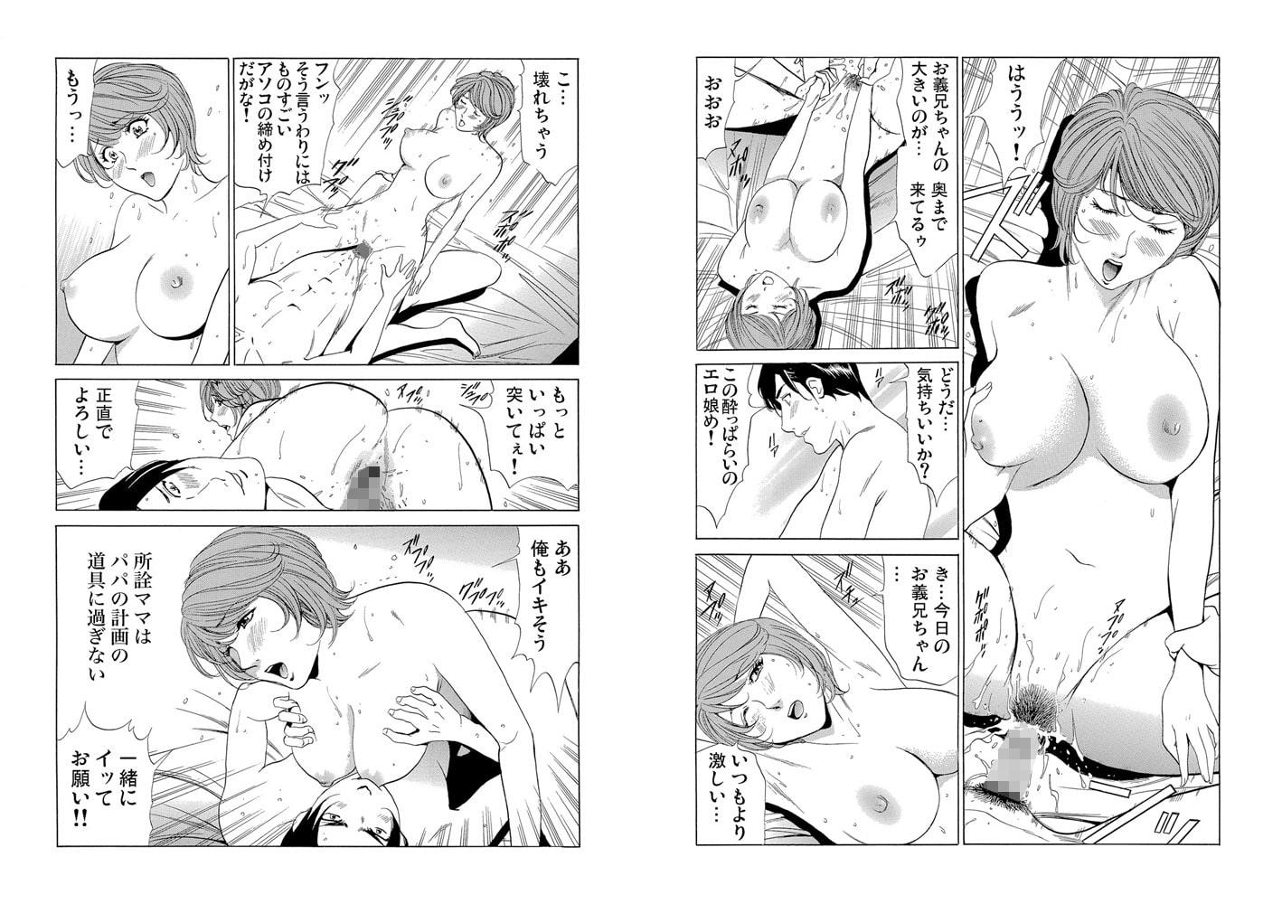 義母寝取り~復讐の館(7)