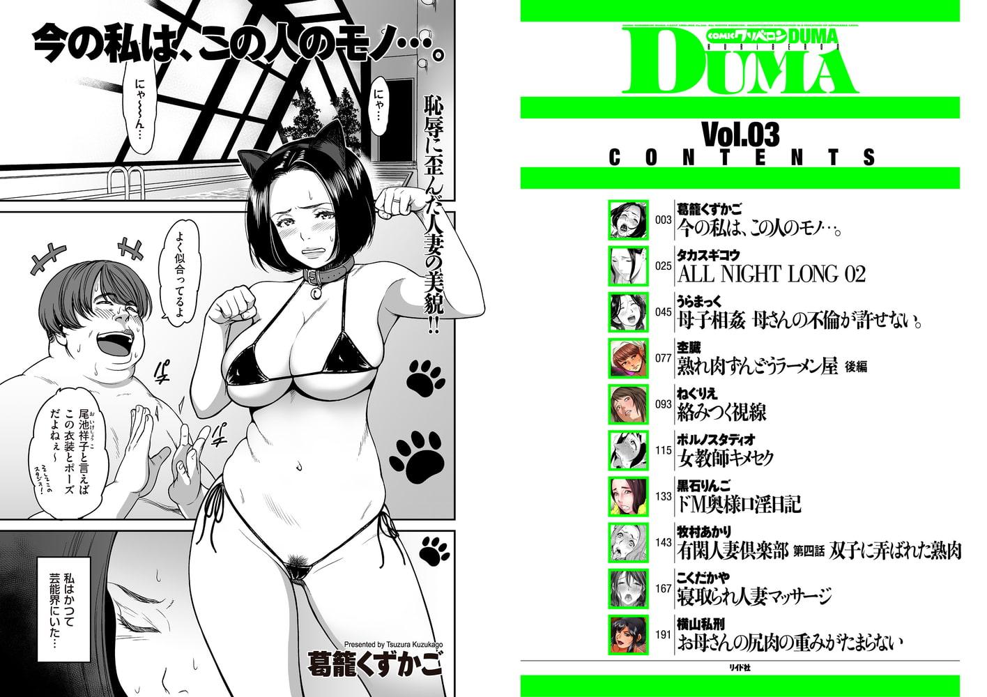 comicクリベロン DUMA Vol.03
