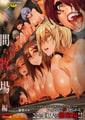 別冊コミックアンリアル 人間牧場編デジタル版Vol.7
