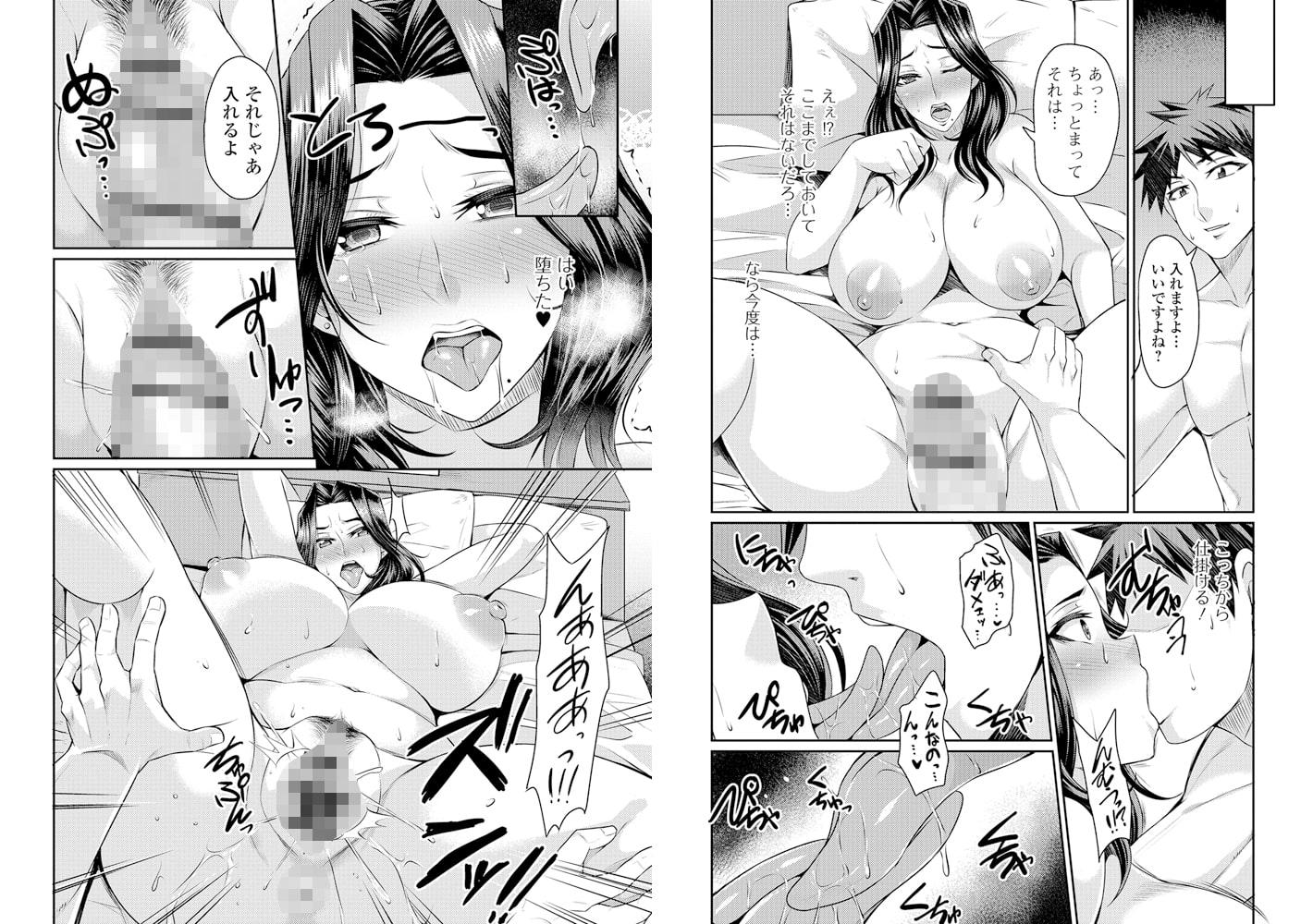 Web配信 月刊 隣の気になる奥さん vol.001