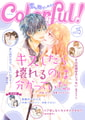 Colorful! vol.15 [アイエムエー]