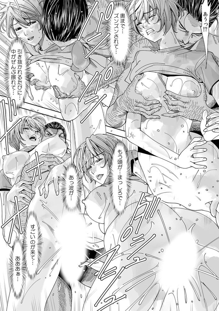 ハメ原人~太古の体位でイカされるJK~(3)