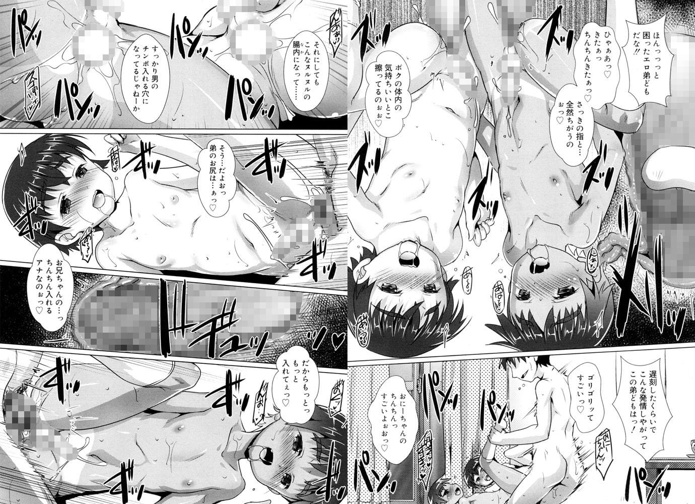 好色少年 vol.09