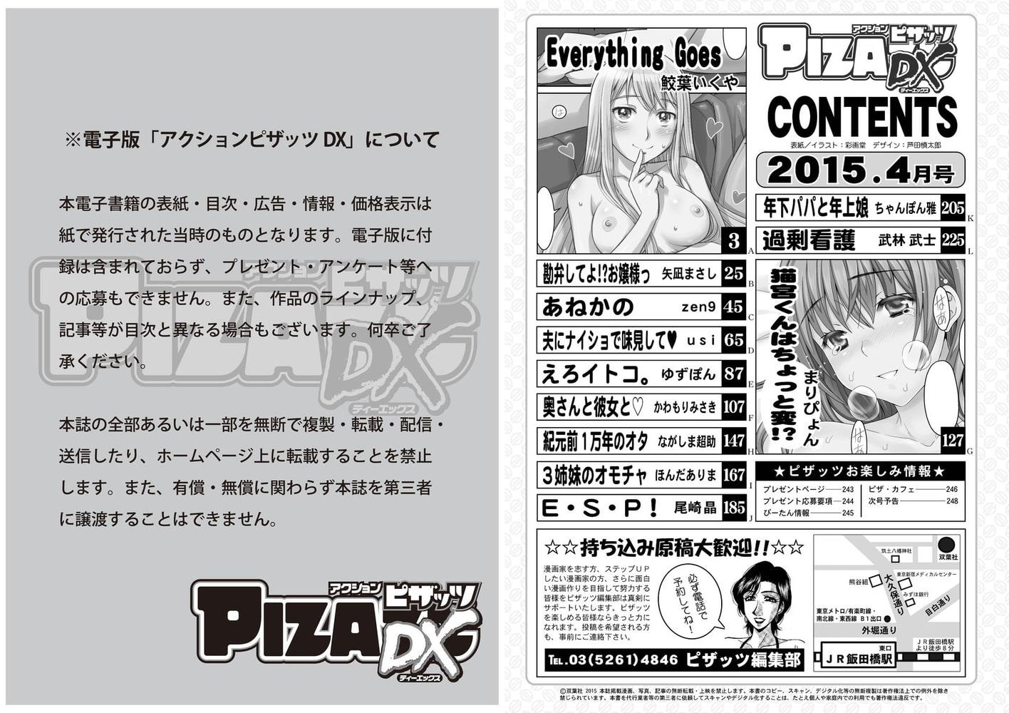 アクションピザッツDX 2015年4月号