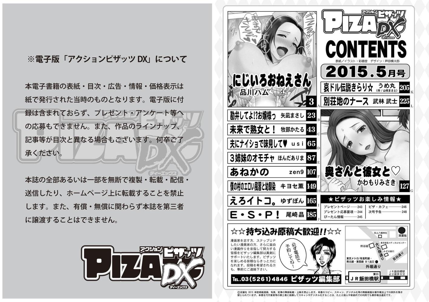 アクションピザッツDX 2015年5月号