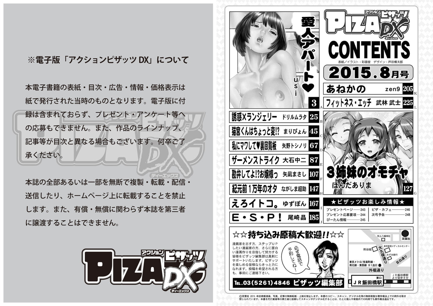アクションピザッツDX 2015年8月号