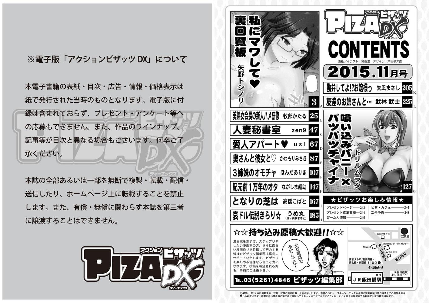 アクションピザッツDX 2015年11月号
