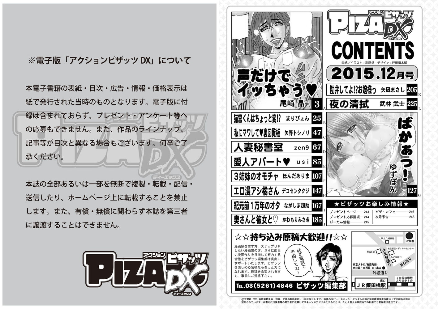 アクションピザッツDX 2015年12月号