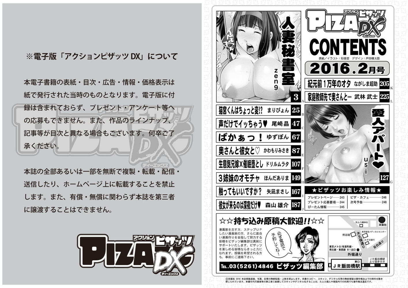 アクションピザッツDX2016年2月号